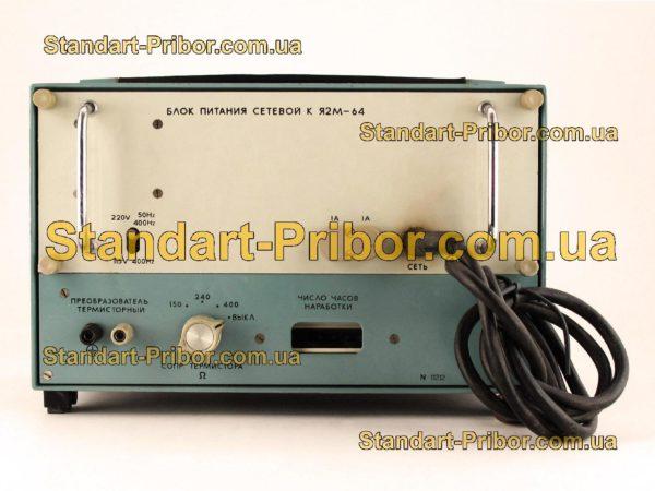 Я2М-64 мост термисторный - фотография 4