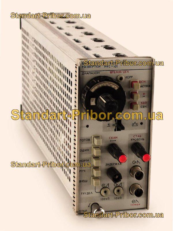 Я4С-101 блок стробоскопических разверток - фотография 1