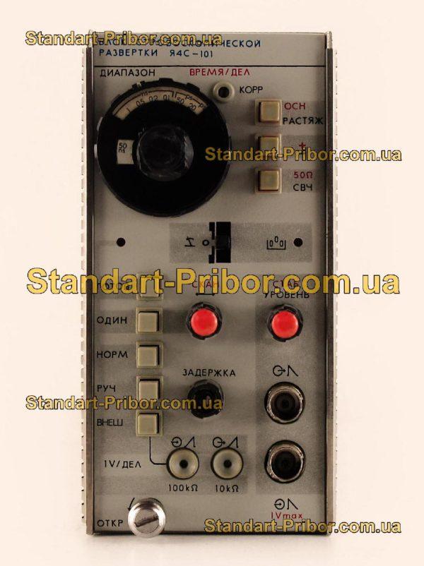 Я4С-101 блок стробоскопических разверток - изображение 2