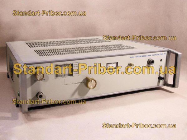 Я4С-52 блок преобразования частоты - фотография 1
