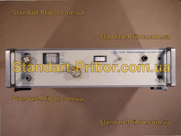 Я4С-52 блок преобразования частоты - изображение 2