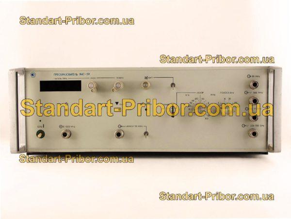 Я4С-59 преобразователь сверхвысокой частоты - изображение 2