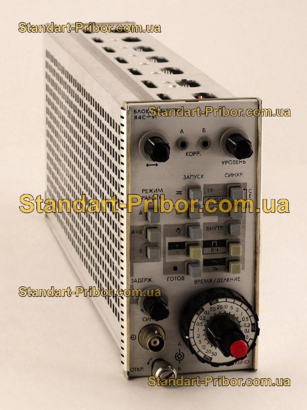 Я4С-91 блок осциллографический - фотография 1