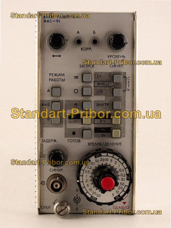 Я4С-91 блок осциллографический - изображение 2
