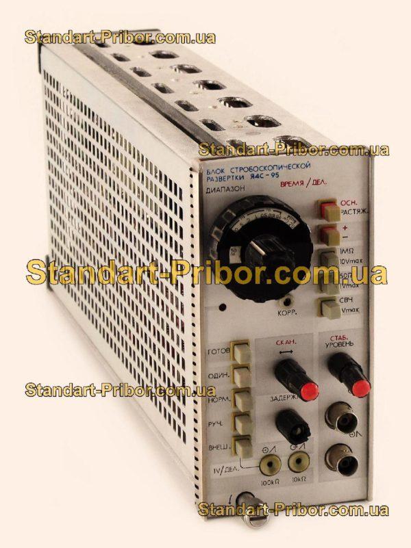 Я4С-95 блок стробоскопических разверток - фотография 1