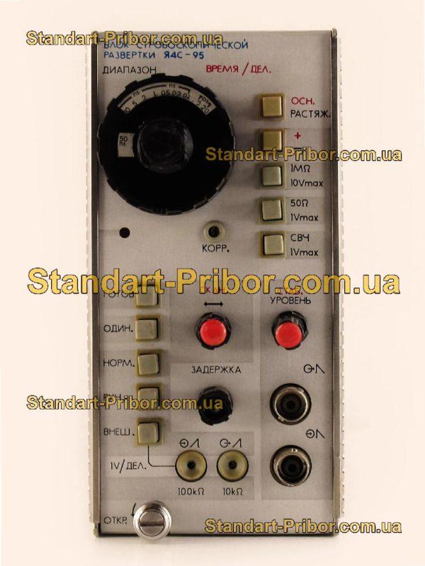 Я4С-95 блок стробоскопических разверток - изображение 2