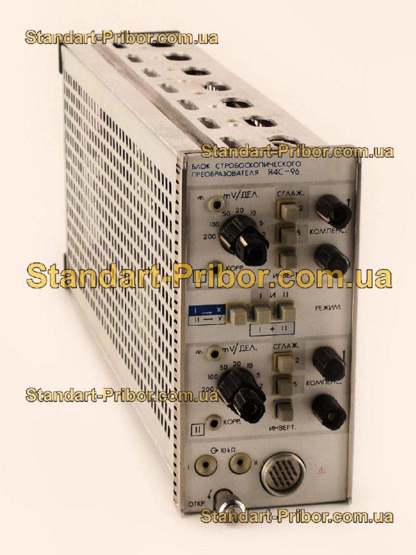 Я4С-96 блок двухканальный стробоскопический - фотография 1
