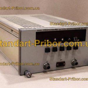 ЯЗЧ-175/1 (Я3Ч-175/1) преобразователь частоты - фотография 1