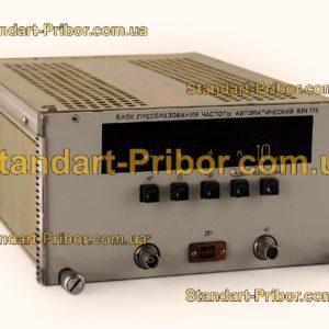 ЯЗЧ-175 (Я3Ч-175) преобразователь частоты - фотография 1