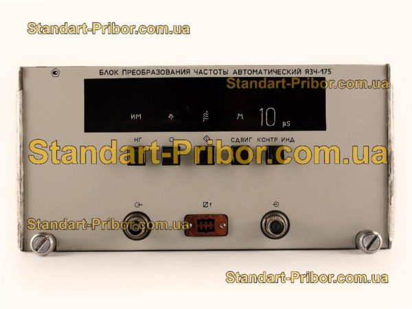 ЯЗЧ-175 (Я3Ч-175) преобразователь частоты - изображение 2