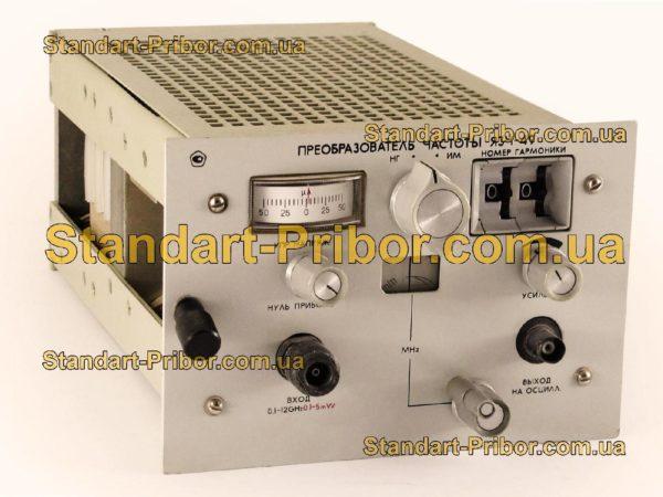 ЯЗЧ-49 (Я3Ч-49) преобразователь частоты - фотография 1