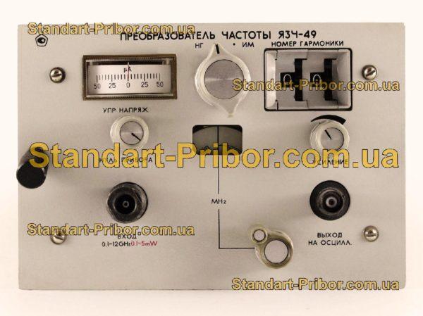 ЯЗЧ-49 (Я3Ч-49) преобразователь частоты - изображение 2