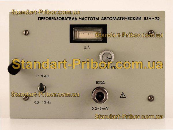 ЯЗЧ-72 (Я3Ч-72) преобразователь частоты - изображение 2